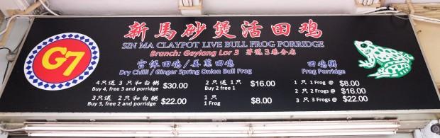 live-bull-frog-porridge-singapore